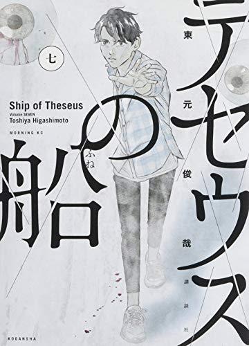 テセウスの船(7) (モーニング KC)