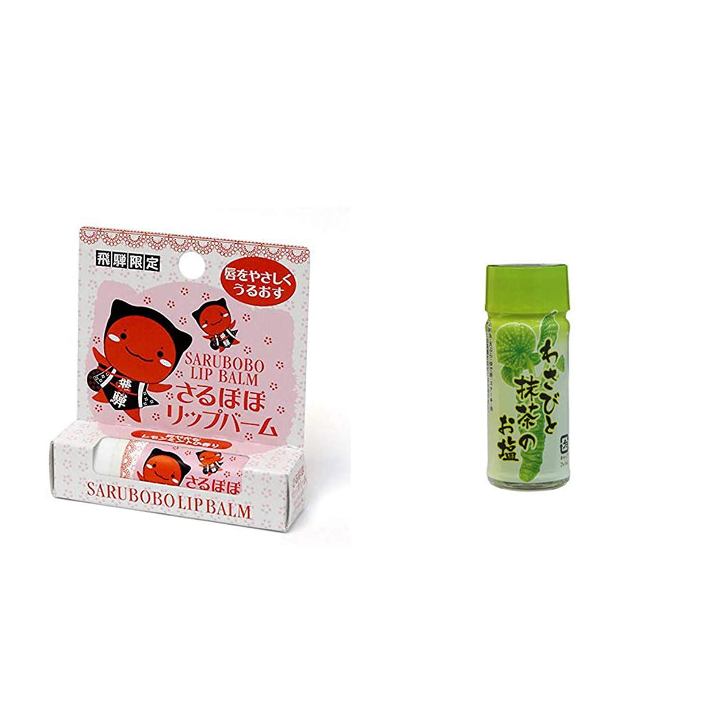 いくつかの肌寒い廃棄[2点セット] さるぼぼ リップバーム(4g) ?わさびと抹茶のお塩(30g)