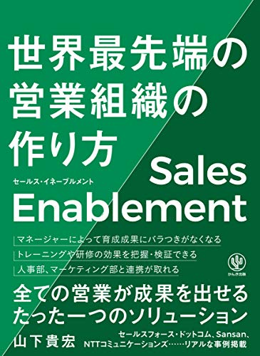 セールス・イネーブルメント 世界最先端の営業組織の作り方