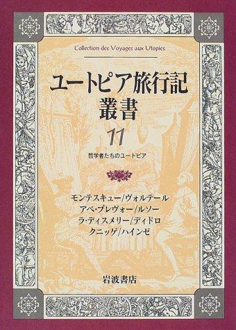 ユートピア旅行記叢書〈第11巻〉哲学者たちのユートピア(トログロディット人の寓話 他)の詳細を見る