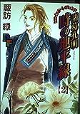 諸葛孔明時の地平線 2 (プチフラワーコミックス)