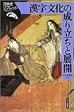 漢字文化の成り立ちと展開 (日本史リブレット)