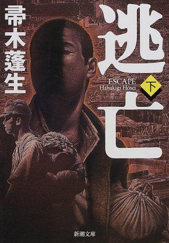逃亡(下) (新潮文庫)