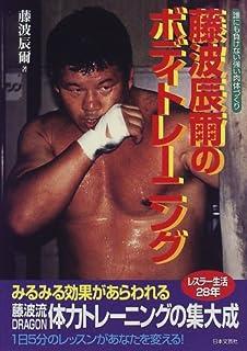 藤波辰爾のボディトレーニング—誰にも負けない強い肉体づくり