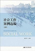 社会工作案例选编(二)