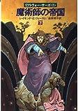 魔術師の帝国 下 (ハヤカワ文庫 FT 61)