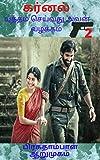 COLONEL -2 A AA E ORU DHIGIL PAYANAM (season - 2) (Tamil Edition)