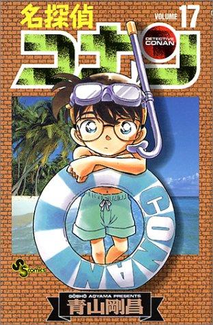 名探偵コナン (17) (少年サンデーコミックス)