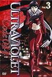 ウルトラヴァイオレット:コード044 Vol.3[DVD]