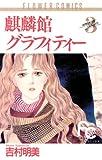 麒麟館グラフィティー(3) (フラワーコミックス)