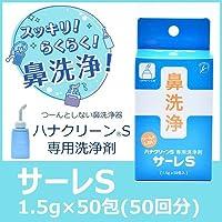 つーんとしない鼻洗浄 ハナクリーンS専用洗浄剤 サーレS ハナクリーンS専用洗浄剤 1.5g×50包 50回分