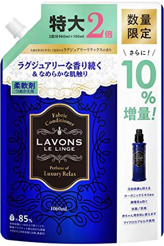 ラボン 柔軟剤 大容量 ラグジュアリーリラックス 詰め替え 10%増量 1060ml
