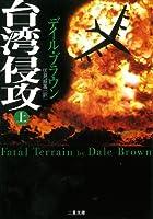 台湾侵攻〈上〉 (二見文庫―ザ・ミステリ・コレクション)