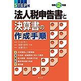 令和2年版 STEP式 法人税申告書と決算書の作成手順