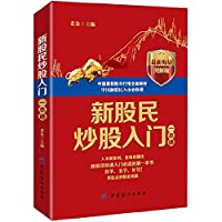 New investors through a stock entry(Chinese Edition)
