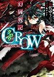 幻國戦記 CROW ―千の矢を射る娘― (GA文庫)