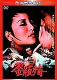 金瓶梅 [DVD] image