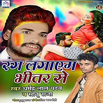 Rang Lagayem Bhitar Se