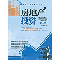 [ New Genuine ] Real Estate Finance Practice Series: Real Estate Investment ( 2nd Edition ) Zhang Jian 9787112118