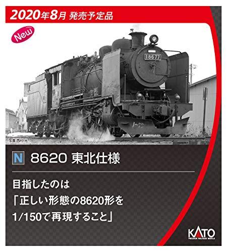 8620 東北仕様 2028-1