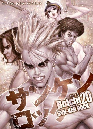 サンケンロック 20 (ヤングキングコミックス)