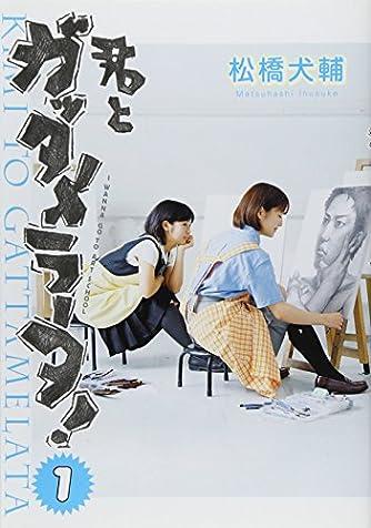 君とガッタメラータ! 1 (ヤングジャンプコミックス)