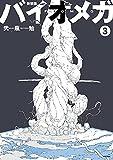 新装版 バイオメガ(3) (シリウスコミックス)