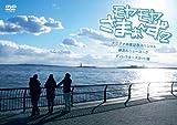 モヤモヤさまぁ〜ず2 大江アナ卒業記念スペシャル 鎌倉&ニューヨーク ディレクターズカット版[ANSB-5864][DVD]