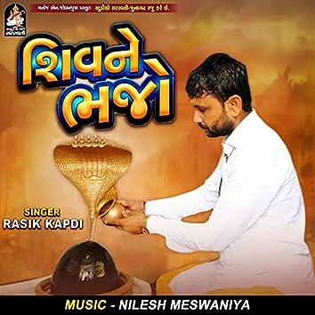 Shiv Ne Bhajo