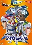 恐竜大戦争アイゼンボーグ VOL.3[DVD]