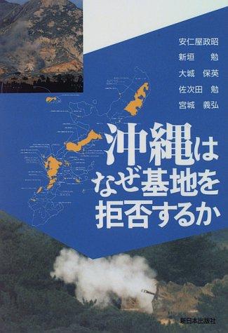 沖縄はなぜ基地を拒否するか