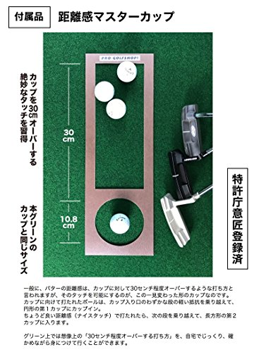 パターマット工房PROゴルフショップ日本製90cm×3mTOURNAMENT-SB(トーナメントSB)高グレード高速パターマット距離感マスターカップ付き