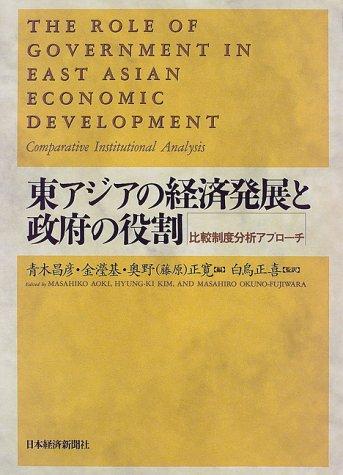 東アジアの経済発展と政府の役割―比較制度分析アプローチ