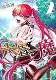 六畳一魔2 (ヴァルキリーコミックス)