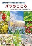 バラのこころ No.158: (Rose Wisdom) 2020年春 電子書籍版 バラ十字会日本本部AMORC季刊誌