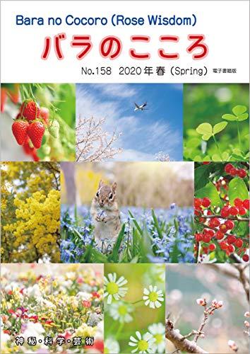 バラのこころ No.158: (Rose Wisdom) 2020年春 電子書籍版 バラ十字会日本本部AMORC季刊誌の詳細を見る
