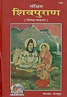 Sankshipt Shiv Puran ( Gitapress Gorakhpur ) In 4 Volumes