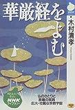 華厳経をよむ―仏のさとりと菩薩の実践広大・壮麗な宗教宇宙 (NHKライブラリー)