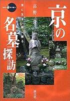 京の名墓探訪―京に生き、京に眠る (新撰 京の魅力)