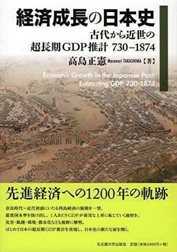 経済成長の日本史―古代から近世の超長期GDP推計 730-1874―