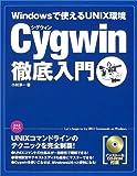 Windowsで使えるUNIX環境 Cygwin徹底入門