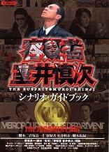 容疑者 室井慎次 シナリオガイドブック