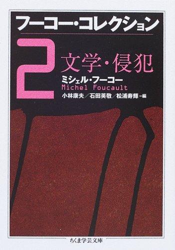 フーコー・コレクション〈2〉文学・侵犯 (ちくま学芸文庫)