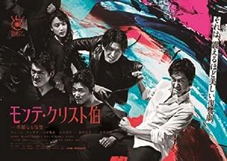 モンテ・クリスト伯—華麗なる復讐— DVD-BOX