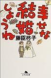 幸せな結婚しようね (幻冬舎文庫)
