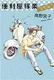 便利屋稼業―完全版 (ピュアフルコミックス)