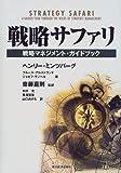 戦略サファリ―戦略マネジメント・ガイドブック (Best solution)