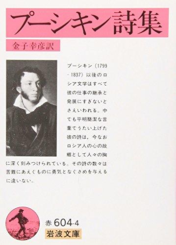 プーシキン詩集 (岩波文庫)