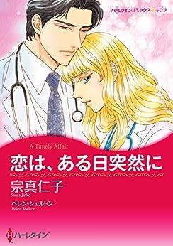[宗真 仁子, ヘレン・シェルトン]の恋は、ある日突然に ハーレクインコミックス