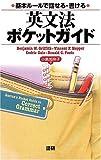 基本ルールで話せる・書ける 英文法ポケットガイド